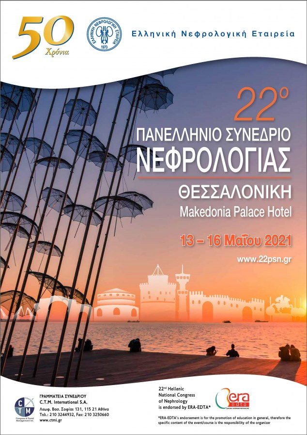 22nd HELLENIC CONGRESS OF NEPHROLOGY