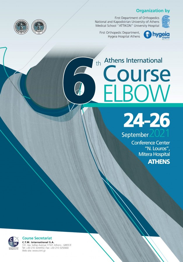 6th Athens International  Elbow Course